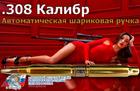 """Автоматическая шариковая ручка из патронов """"308 калибр"""" v2"""