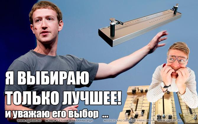 Я ВЫБИРАЮ ТОЛЬКО ЛУЧШЕЕ! Марк Цукерберг