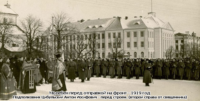 Подполковник Цибульский Антон Иосифович - перед строем. (второй справа от священника)