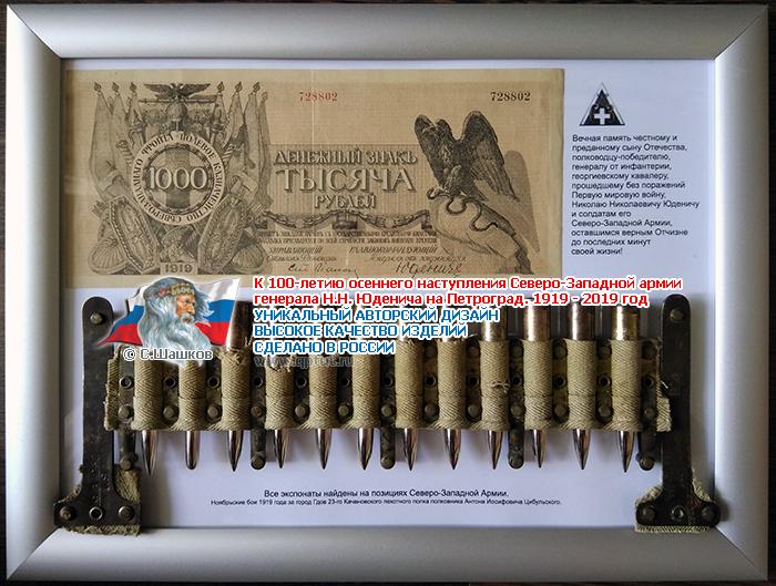 Ноябрьские бои 1919 года за город Гдов 23-го Качановского пехотного полка полковника Антона Иосифовича Цибульского