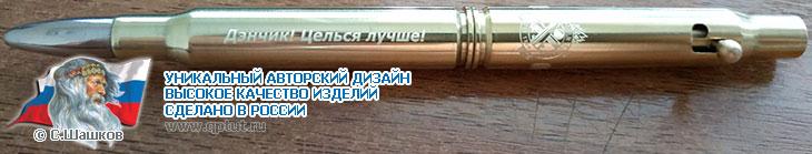 Автоматическая шариковая ручка из винтовочных патронов 30-06 Springfield