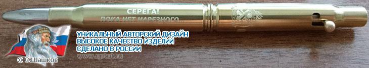 Шариковая ручка из винтовочных патронов 30-06 Springfield
