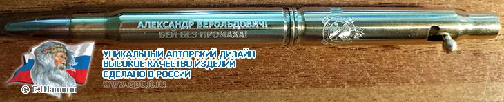 Автоматическая ручка из винтовочных патронов 30-06 Springfield