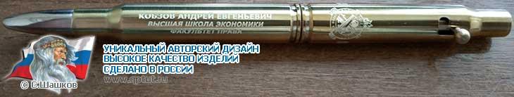 Ручка из патрон 30-06 Springfield для Высшей школы экономики - факультет права