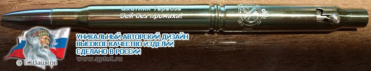 Ручка из патронов 30-06 Springfield