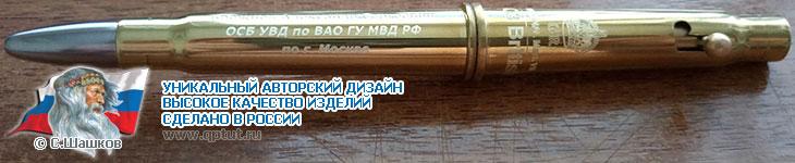 Подарочная ручка для сотрудника ОСБ УВД по ВАО ГУ МВД РФ по городу Москве из патронов калибра .303 British