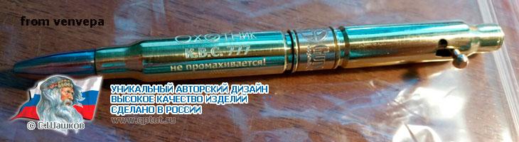 Автоматическая шариковая ручка из патрон ОХОТНИК