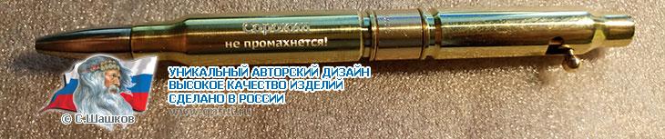 ballpoint pen with rifle cartridge HUNTER v.1