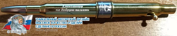 """Автоматическая шариковая ручка из оригинальных патронов для винтовки Мосина """"75 ЛЕТ ВЕЛИКОЙ ПОБЕДЕ"""""""