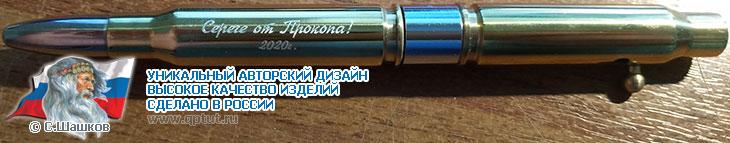 """Автоматическая шариковая ручка из патронов """"308 калибр"""" с дополнительной гравировкой"""