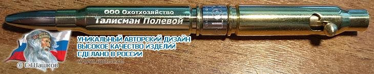 Автоматическая шариковая ручка из патронов