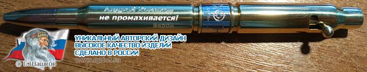 Ручка из винтовочных патронов 308 калибра