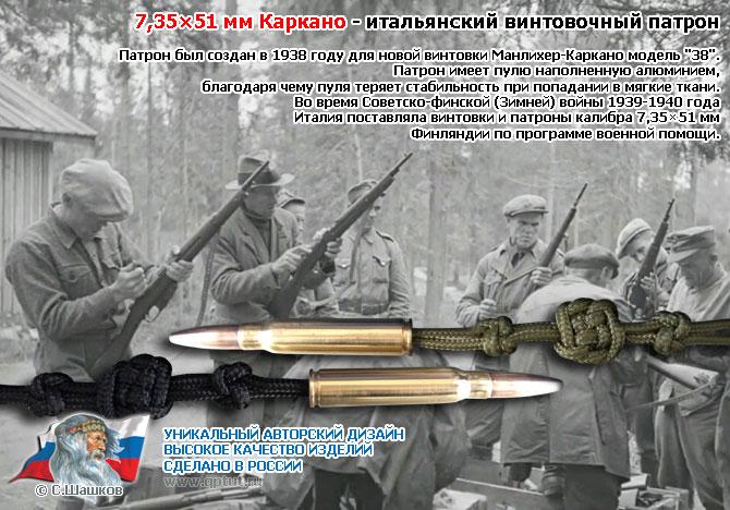 Темляк из паракорда для ножа - Советско-финская война 1939, Манлихер-Каркано 7,35х51 мм - Ограниченная серия