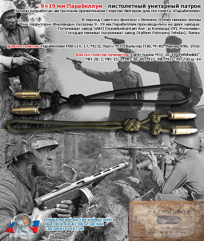 Темляк из паракорда для ножа - Парабеллум 9×19 мм 1942-1943 - Ограниченная серия