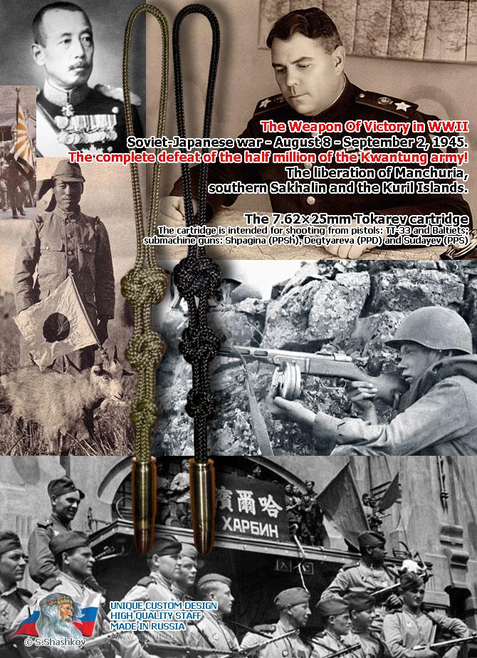 Paracord Lanyard for Knife - Limited Edition - 16 August 1945 the battle for Harbin, TT 7,62х25 mm
