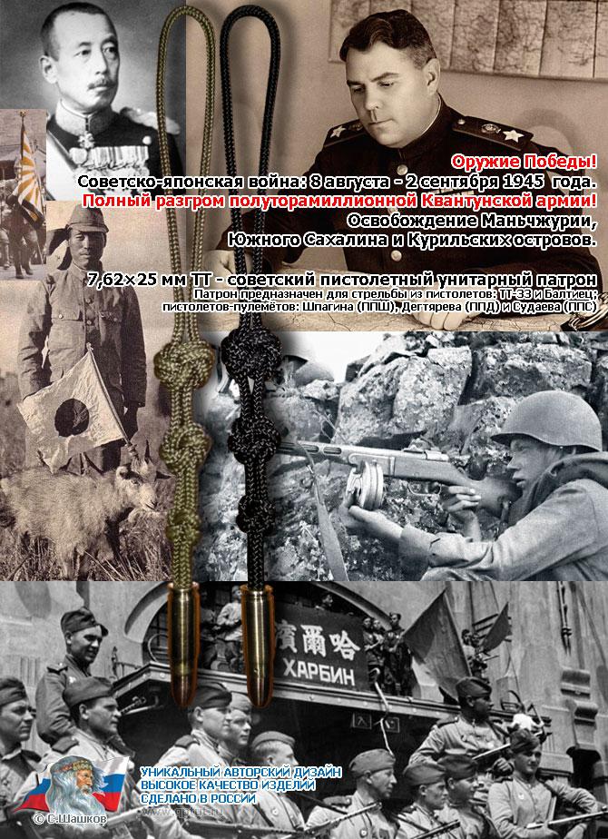 Темляк из паракорда для ножа - 16 августа 1945 года бои за Харбин, ТТ 7,62х25мм - Ограниченная серия