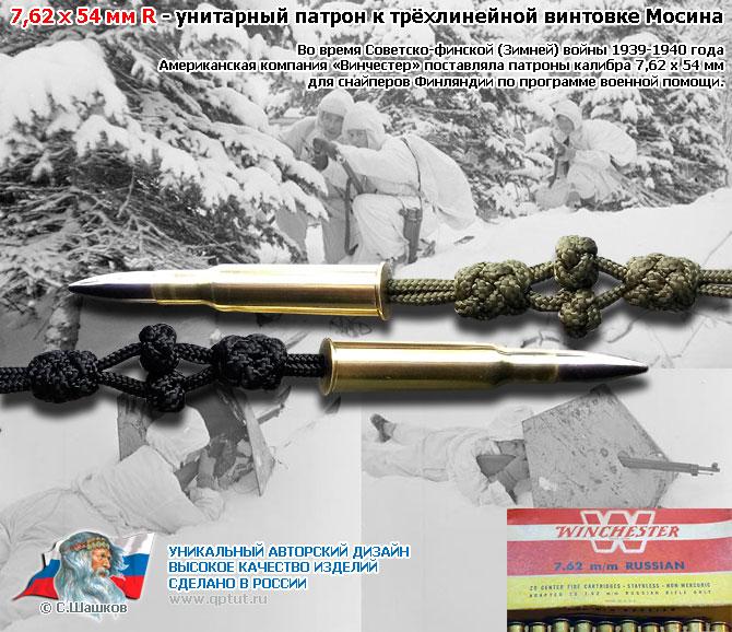 Темляк из паракорда для ножа - Советско-финская война 1940, Винчестер-Мосин 7,62 x 54 мм - Ограниченная серия