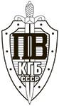 ЗНАК ПОГРАНВОЙСК КГБ СССР 1978-1989 г/с