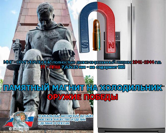 МАГНИТ НА ХОЛОДИЛЬНИК - ТТ - ППШ 1941-1944 г.в. - Ограниченная серия