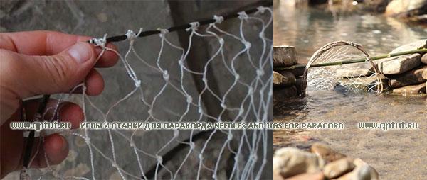 Выживание - наловите сетью из паракорда рыбу