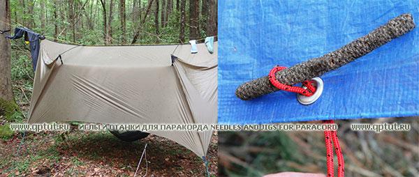 Выживание - поставьте палатку или тент