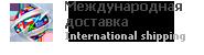 Международная доставка игл и станков для паракорда